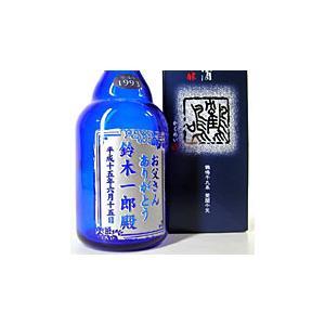 金賞常連蔵元の長期熟成秘蔵古酒にメッセージや名前を彫刻!(名入れ 名前入り)の酒 okurusake