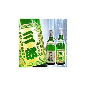 富山の豊かな恵みがギュッと詰まった『ふるさと認証食品』特別純米「若鶴 雄山錦」名入れの酒|okurusake