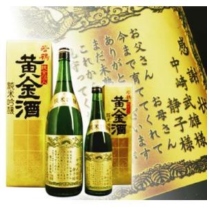 ご両親への贈り物に!『感謝状の酒』 若鶴 黄金酒 1.8L okurusake