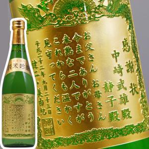 [お酒のみ彫刻・紙箱入り]金箔入り『感謝の酒』(若鶴 黄金酒) 720mL|okurusake
