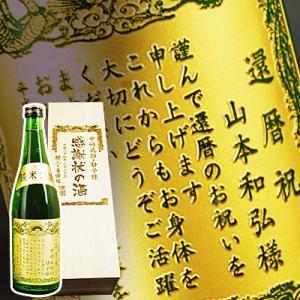 [焼印木箱付きセット]金箔入り『感謝の酒』(若鶴 黄金酒) 720mL|okurusake