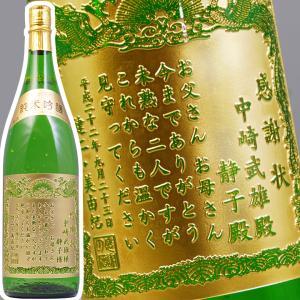 [お酒のみ彫刻・紙箱入り]金箔入り『感謝の酒』(若鶴 黄金酒) 1.8L|okurusake