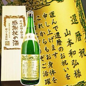 [焼印木箱付きセット]金箔入り『感謝の酒』(若鶴 黄金酒) 1.8L|okurusake
