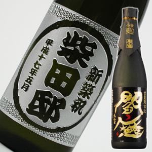 モンドセレクション金賞!黒麹を使用した麦焼酎『黒閻魔』(名入れ 名前入り)の酒|okurusake
