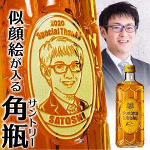 名入れ 似顔絵 ウイスキー サントリー 角瓶 700ml - 誕生日 名前入り お父さん 父の日 プレゼント お酒|okurusake
