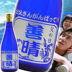 父の日 プレゼント 名入れ 焼酎 早月川 720ml okurusake