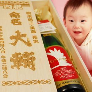 【出産祝い】[4合瓶]赤ちゃん誕生!名前を木箱に焼印した命名祝い酒セット♪純米酒「コウノトリの贈り物」720mL|okurusake