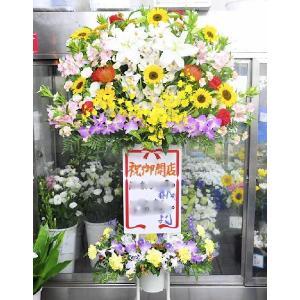 東大阪市限定配達スタンド花(二段)|okusa