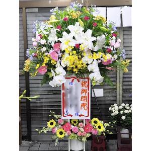 東大阪市限定配達スタンド花二段(21,000円)|okusa