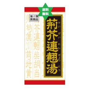 【第2類医薬品】荊芥連翹湯エキス錠 [180錠](ケイガイレンギョトウ) ...