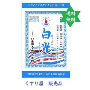 白光(ネオプラスター)20枚入・炎症鎮痛の張り薬・送込【第3...