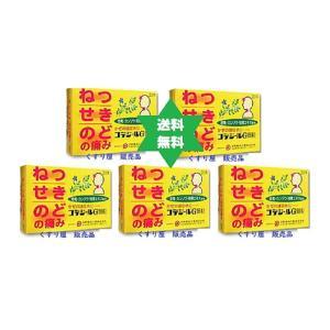 【第3類医薬品】風邪薬・コデジールG顆粒 20包 X5箱漢方/日野薬品工業