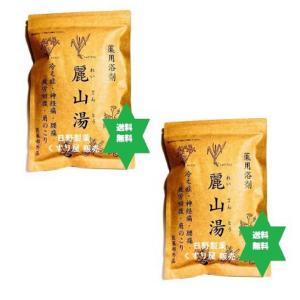 麗山湯2個(30g5袋入り)レイザントウ・送込(医薬部外品)漢方・入浴剤の画像