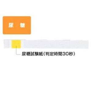 ウリエース10枚Kc3個(医療用 尿糖・尿たん白・尿潜血検査用紙)送込・UA-C03K1 体外診断用医薬品|okusuri|04
