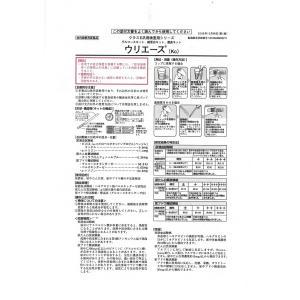 ウリエース10枚Kc3個(医療用 尿糖・尿たん白・尿潜血検査用紙)送込・UA-C03K1 体外診断用医薬品|okusuri|05