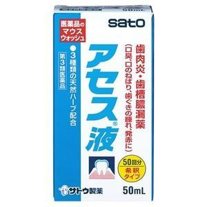アセス液50ml 950