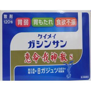 【第2類医薬品】 恵命我神散S 120包×2個セット 送料無料2個セット ケイメイガシンサン けいめいがしんさん 9504
