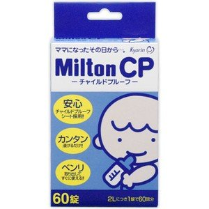 ミルトン MiltonCP60錠×2 3409