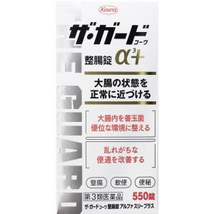 ザ・ガードコーワ整腸錠α3+ 550錠  2160 【第3類医薬品】