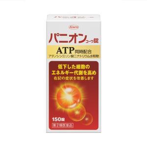 パニオン コーワ錠 150錠 【第2類医薬品】 血流改善 ATP エネルギー代謝を高める 錠剤 2313