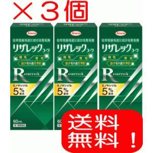 興和新薬 リザレック コーワ 60ml×3(3,582円/個) 9769 【第1類医薬品】