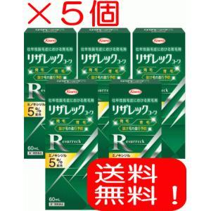 興和新薬 リザレック コーワ 60ml×5(3,548円/個) 16,127 【第1類医薬品】