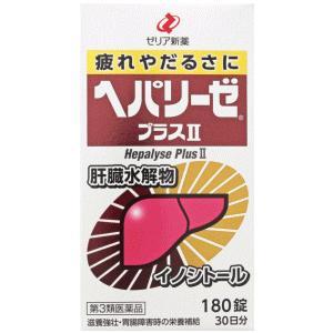 【あすつく対応】  【商品説明:】「ヘパリーゼプラスII 180錠」は、天然の良質なレバーを消化吸収...