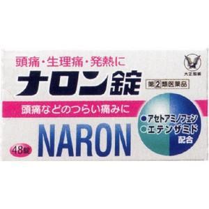 ナロン錠48錠 1280