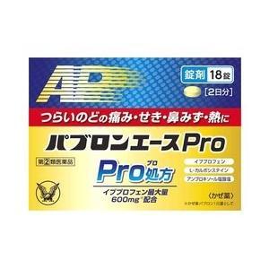 パブロンエースPro錠 18錠×2 2461 ※税控除対象商品