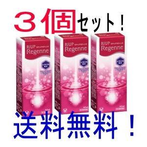 リアップリジェンヌ 60ml×3 12444 【送料無料!】 【第1類医薬品】