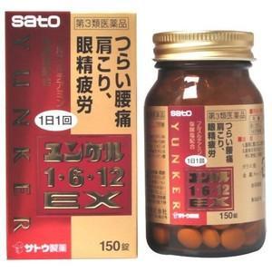ユンケル1・6・12錠EX150錠×2 6800