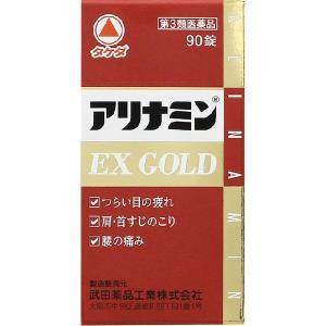 武田薬品 アリナミンEXゴールド90錠 4761 ※税控除対象商品