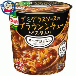 味の素 クノール スープDELI デミグラスソースのブラウンシチュー パスタ入り 42.9g×6個【1個あたり119円】☆3ケースまで送料1配送分☆|okusuya