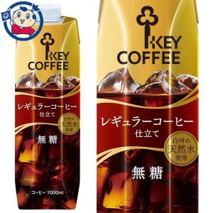 【1ケース送料無料】キーコーヒー リキッドコーヒー 無糖 テトラプリズマ 1000ml×6本 ※北海道沖縄その他一部地域は送料無料対象外|okusuya