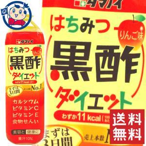【1ケース送料無料】タマノイ はちみつ黒酢ダイエット 900ml×12本 ※北海道沖縄その他一部地域は送料無料対象外|okusuya