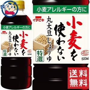 【1ケース送料無料】イチビキ 小麦を使わない丸大豆しょうゆ 500ml×8本 ※北海道沖縄その他一部地域は送料無料対象外|okusuya
