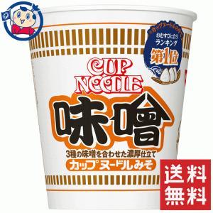 カップ麺 日清 カップヌードル味噌 83g×20個 1ケース 2ケースまで送料1配送分