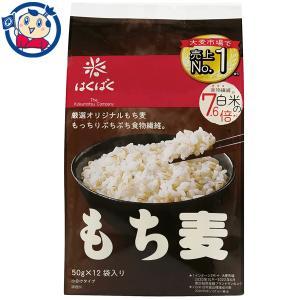 【2ケース送料無料】はくばく もち麦ごはん(50g×12袋)×12個 ※北海道沖縄その他一部地域は送料無料対象外|okusuya