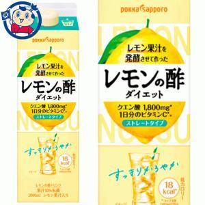 ポッカサッポロ レモン果汁を発酵させて作ったレモンの酢 1000ml×6本【1本あたり292円】☆2ケースまで送料1配送分☆|okusuya