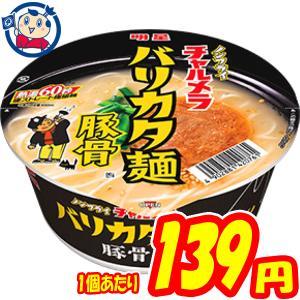 硬め・極細・ストレート!豚骨ラーメンならではの独特な粉っぽさを表現したノンフライ豚骨専用バリカタ麺を...