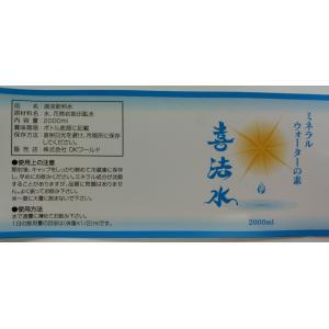 【ミネラル栄養失調の現代人に】喜法水 2000ml|okworld-shopping