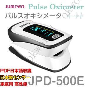 国内発送 パルスオキシメーター 血中酸素濃度 日本製 センサー 測定器 酸素濃度計 脈拍計 呼吸数 PI灌流 家庭用 高性能 日本語取説 在宅医療 介護 安い 山登りの画像