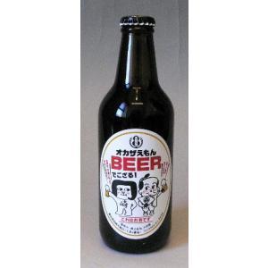 愛知の地ビール オカザえもん BEER 330ml|oky-yokocho