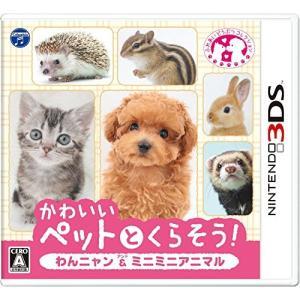 かわいいペットとくらそう! わんニャン&ミニミニアニマル - 3DS olap