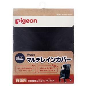 ピジョン Pigeon  ベビーカー用 マルチレインカバー背面用 (対象機種:ピングル、パタン)|olap