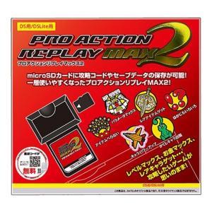 プロアクションリプレイMAX2 (DS/DS Lite用) 中古