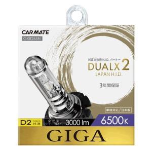 カーメイト 純正交換HID GIGA デュアルクス2 D2R/S兼用バーナー 6500K 3000lm 車検対応 3年保証 GXB265N|olap