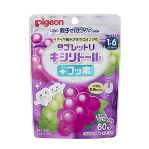 ピジョン 親子で乳歯ケア タブレットU キシリトール+フッ素 ぷるりんぶどうミックス味 60粒入|olap
