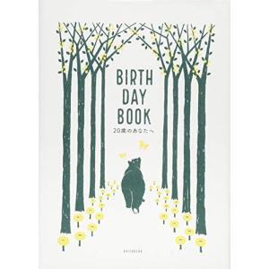 BIRTHDAY BOOK 20歳のあなたへ ([テキスト]) 中古