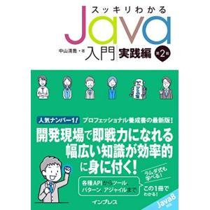 スッキリわかる Java入門 実践編 第2版 (スッキリシリーズ) 中古